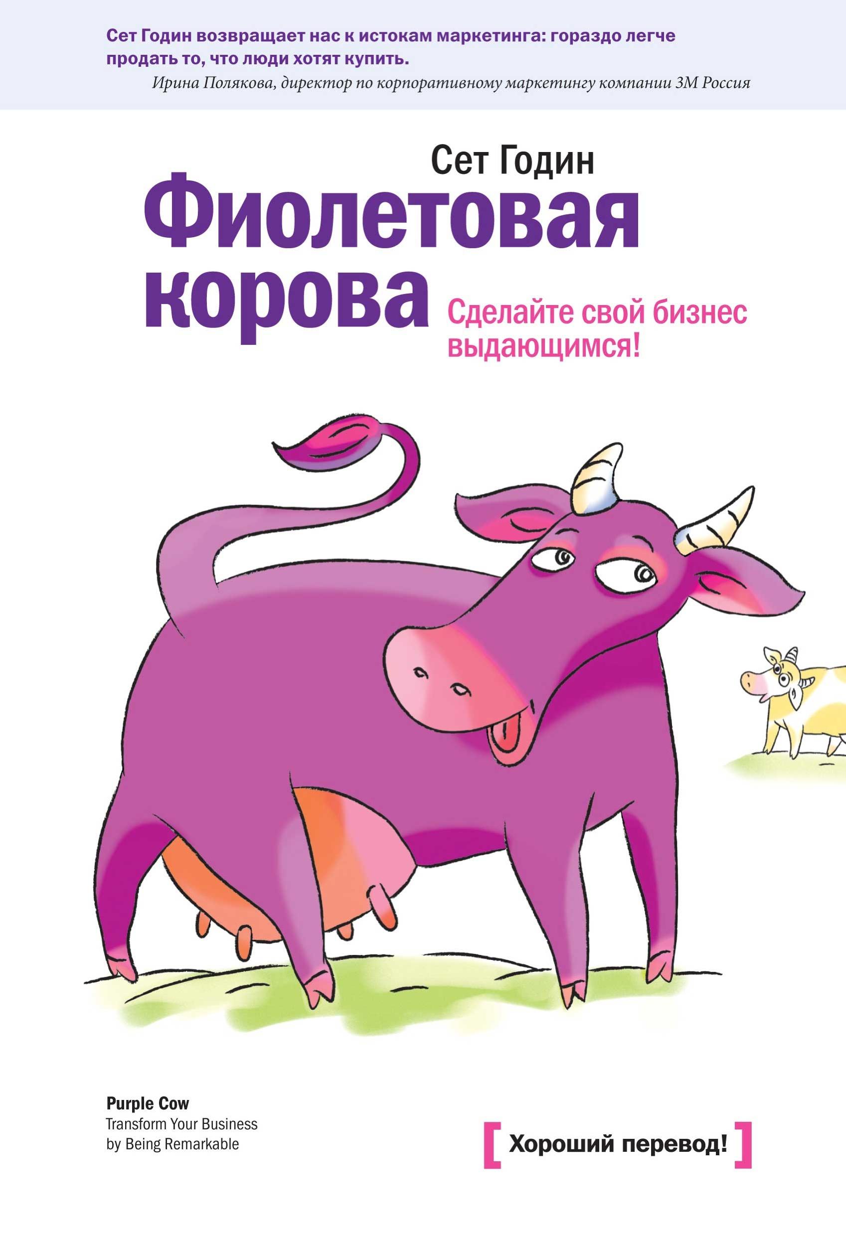 Фиолетовая корова. Сделайте свой бизнес выдающимся!. Автор — Сет Годин.