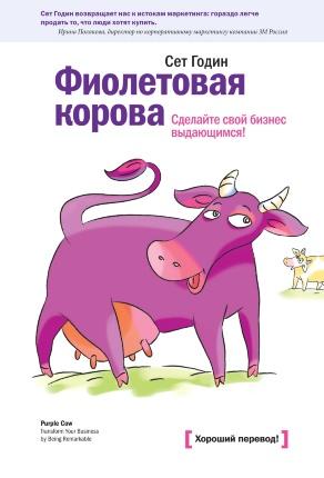 Фиолетовая корова. Сделайте свой бизнес выдающимся!. Автор — Сет Годин. Обложка —
