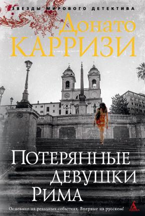 Потерянные девушки Рима. Автор — Донато Карризи. Обложка —