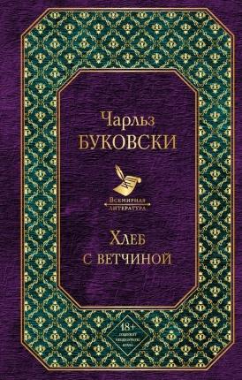Хлеб с ветчиной. Автор — Чарльз Буковски. Переплет —