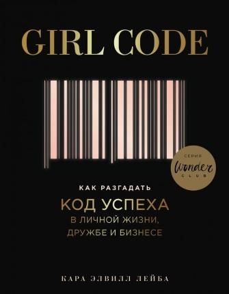 Girl Code. Как разгадать код успеха в личной жизни, дружбе и бизнесе. Автор — Кара Элвилл Лейба. Обложка —