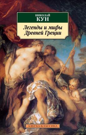 Легенды и мифы Древней Греции. Автор — Николай Кун. Переплет —