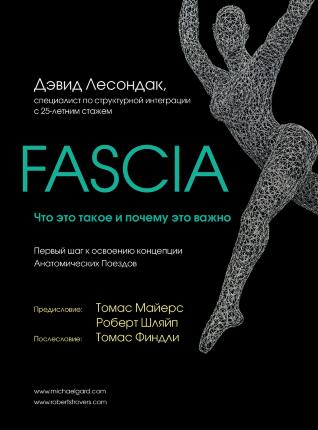 Fascia. Что это такое и почему это важно. Автор — Дэвид Лесондак. Переплет —