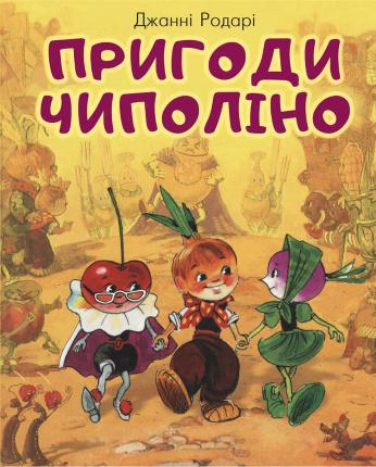 Пригоди Чиполіно. Автор — Джанни Родани. Переплет —