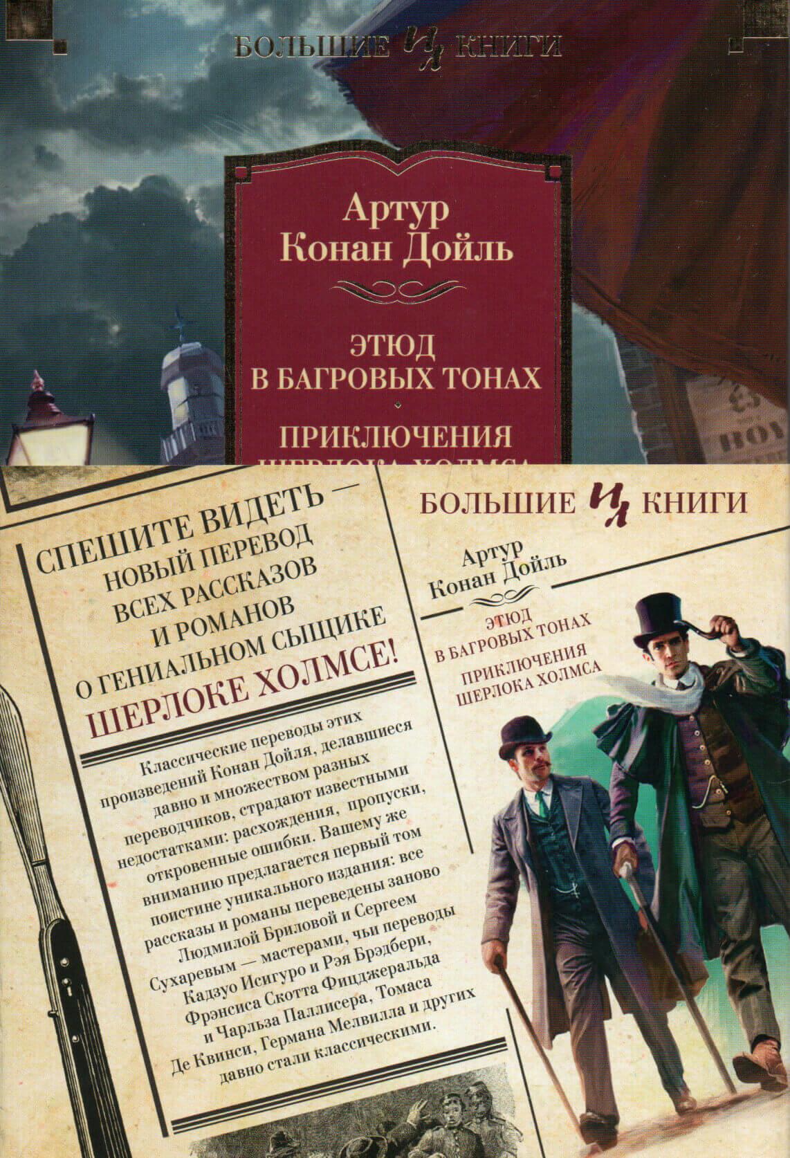 Этюд в багровых тонах. Приключения Шерлока Холмса