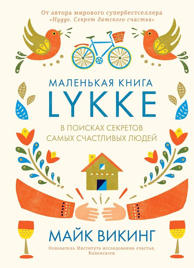 Маленькая книга Lykke. В поисках секретов самых счастливых людей