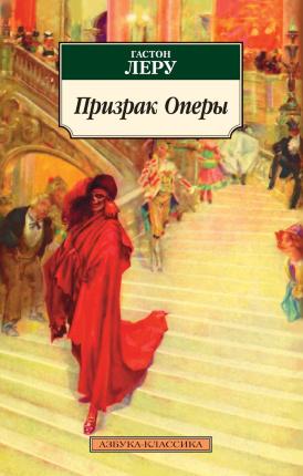 Призрак оперы. Автор — Гастон Леру. Переплет —