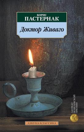 Доктор Живаго. Автор — Борис Пастернак. Переплет —