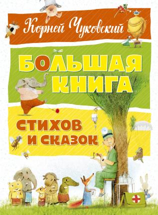 Большая книга стихов и сказок. Автор — Корней Чуковский. Переплет —
