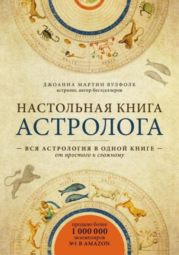 Настольная книга астролога. Вся астрология в одной книге — от простого к сложному