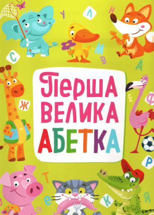 Перша велика абетка. Автор — Анна Далбуз, Ольга Тычинская. Переплет —