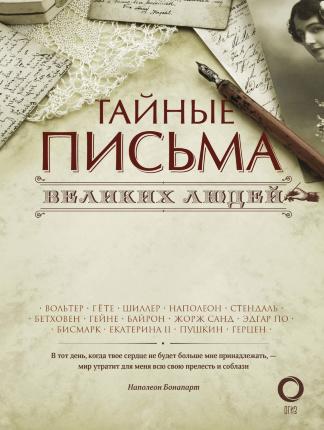 Тайные письма великих людей. Автор — Гуреев Максим Александрович. Переплет —