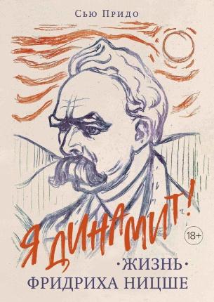 Жизнь Фридриха Ницше. Автор — Сью Придо. Переплет —