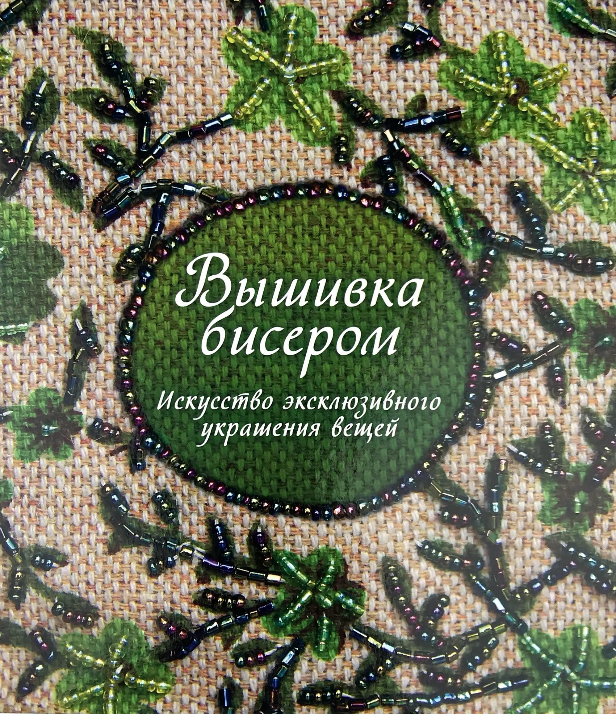 Вышивка бисером. Искусство эксклюзивного украшения вещей