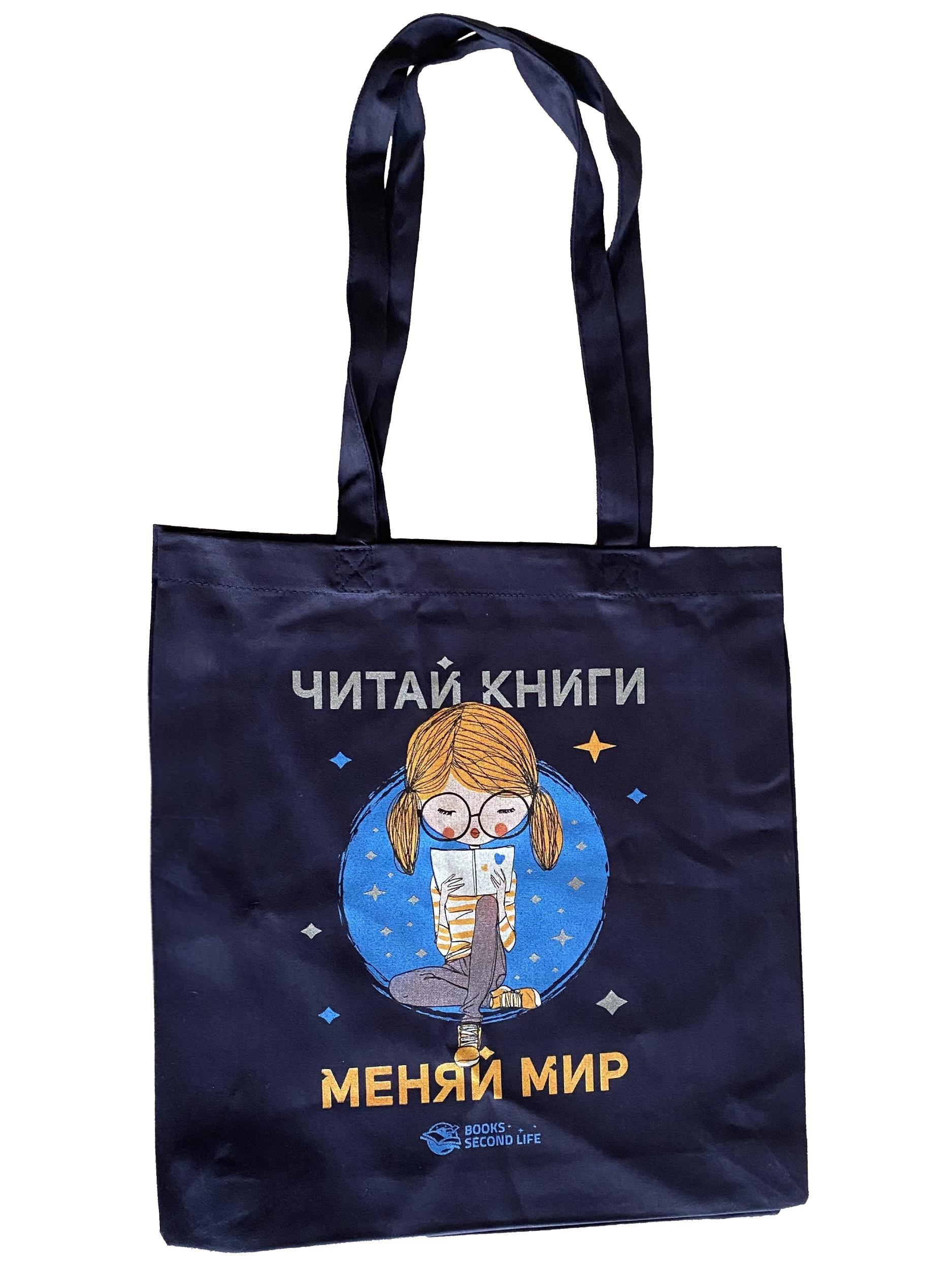 """Фирменная сумка """"Девочка читает книгу"""""""