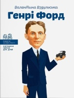 Генрі Форд