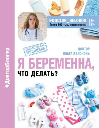 Я беременна, что делать?. Автор — Ольга Белоконь. Обложка —