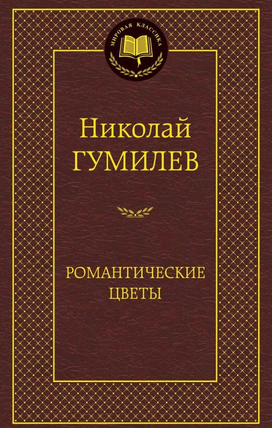 Романтические цветы. Автор — Гумилев Н.. Переплет —