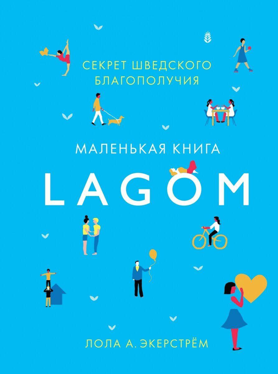 Секрет шведского благополучия. Маленькая книга Lagom. Автор — Лола Экерстрём. Переплет —