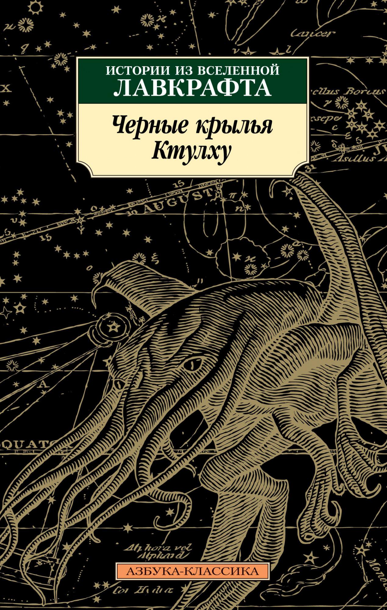 Черные крылья Ктулху. Книга 1