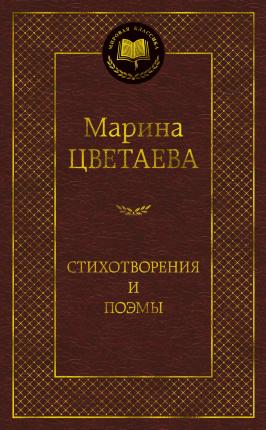 Стихотворения и поэмы. Автор — Марина Цветаева. Переплет —
