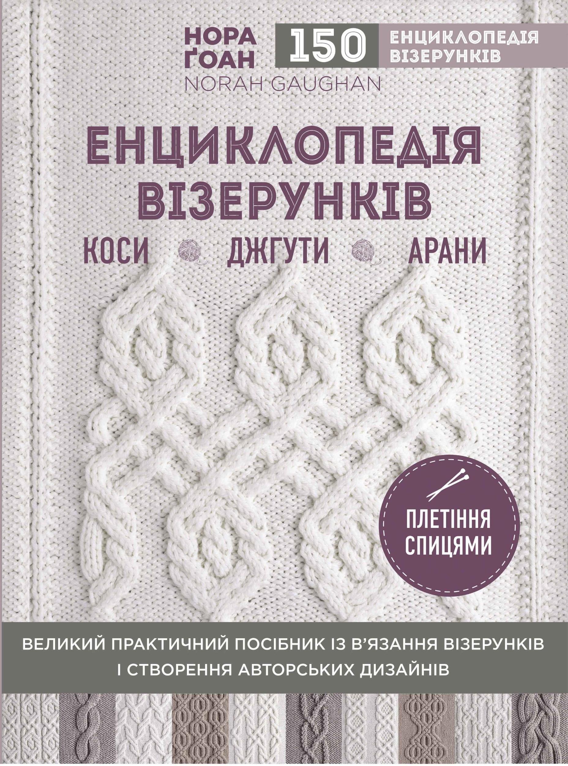 Енциклопедія візерунків. Коси, джгути, арани: плетіння спицями