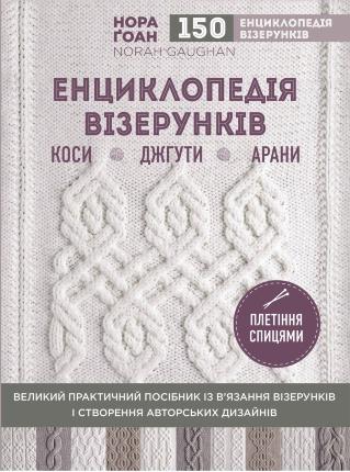Енциклопедія візерунків. Коси, джгути, арани: плетіння спицями. Автор — Нора Гоян. Переплет —
