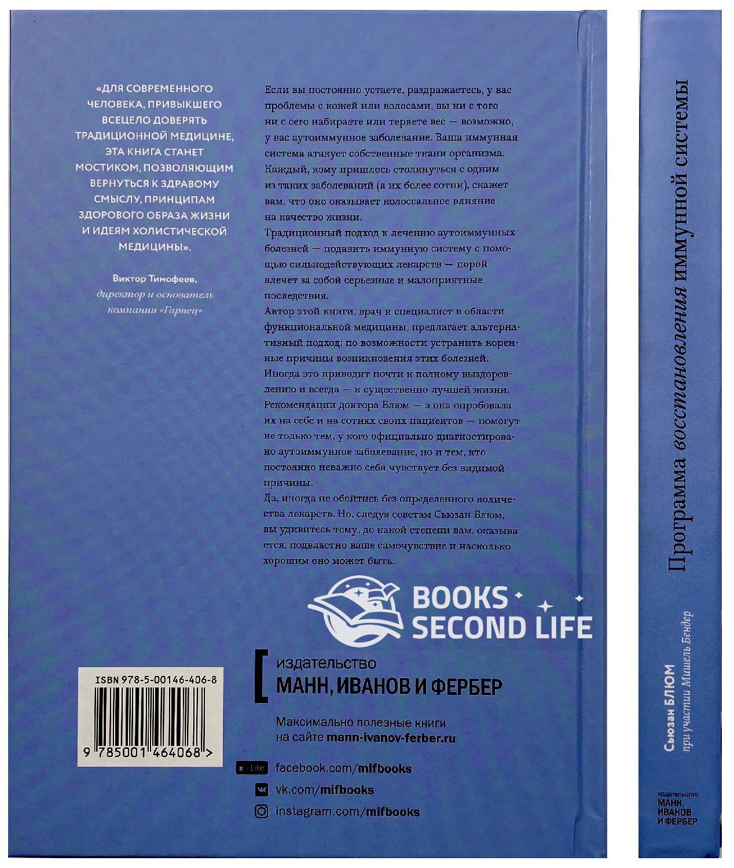 Программа восстановления иммунной системы. Практический курс лечения аутоиммунных заболеваний в 4 этапа. Автор — Сьюзан Блюм, Мишель Бендер. Переплет —