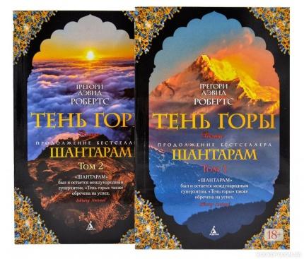 Тень горы (комплект из 2 книг). Автор — Грегори Дэвид Робертс. Переплет —