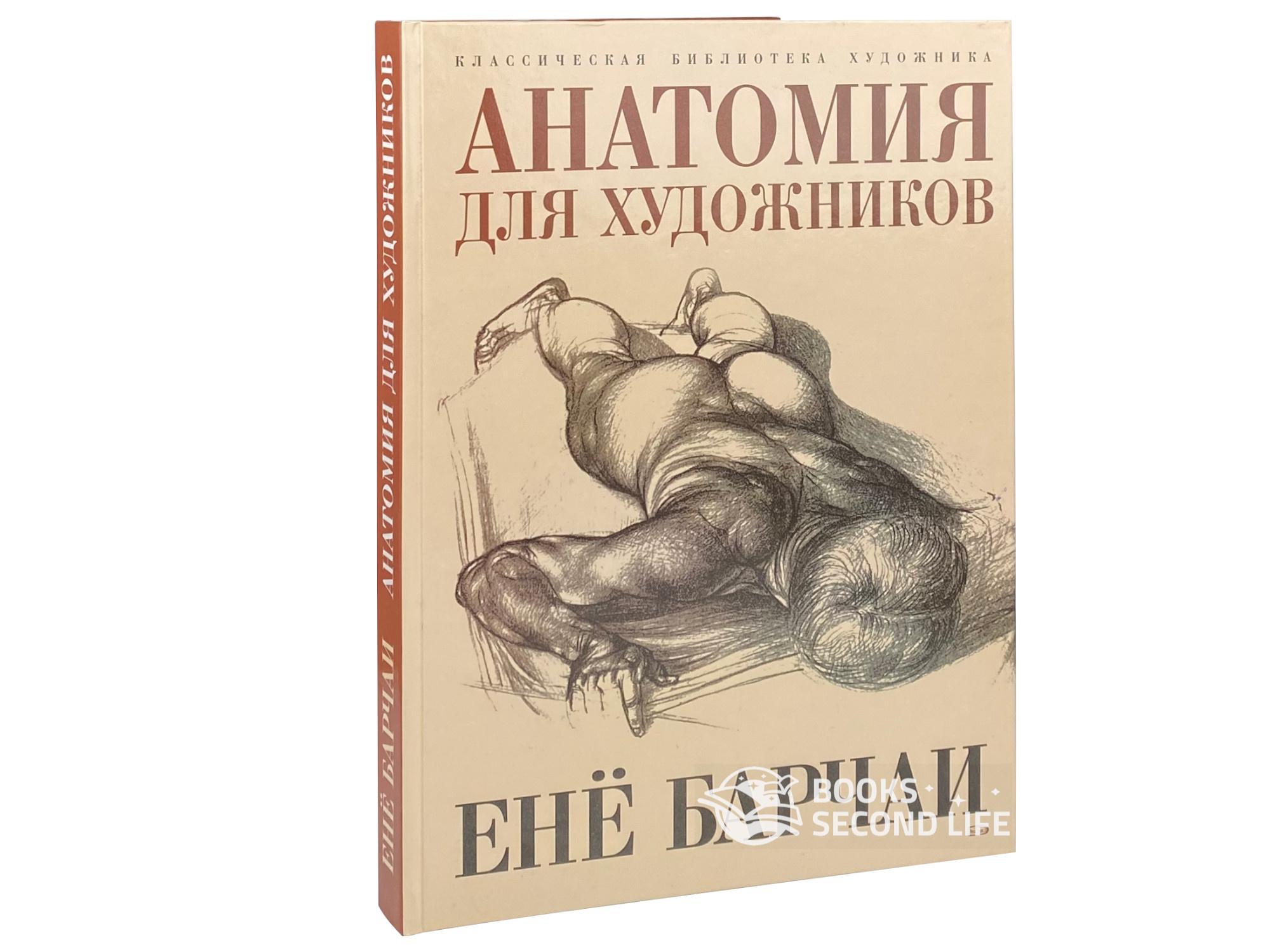 Анатомия для художников. Автор — Енё Барчаи. Переплет —