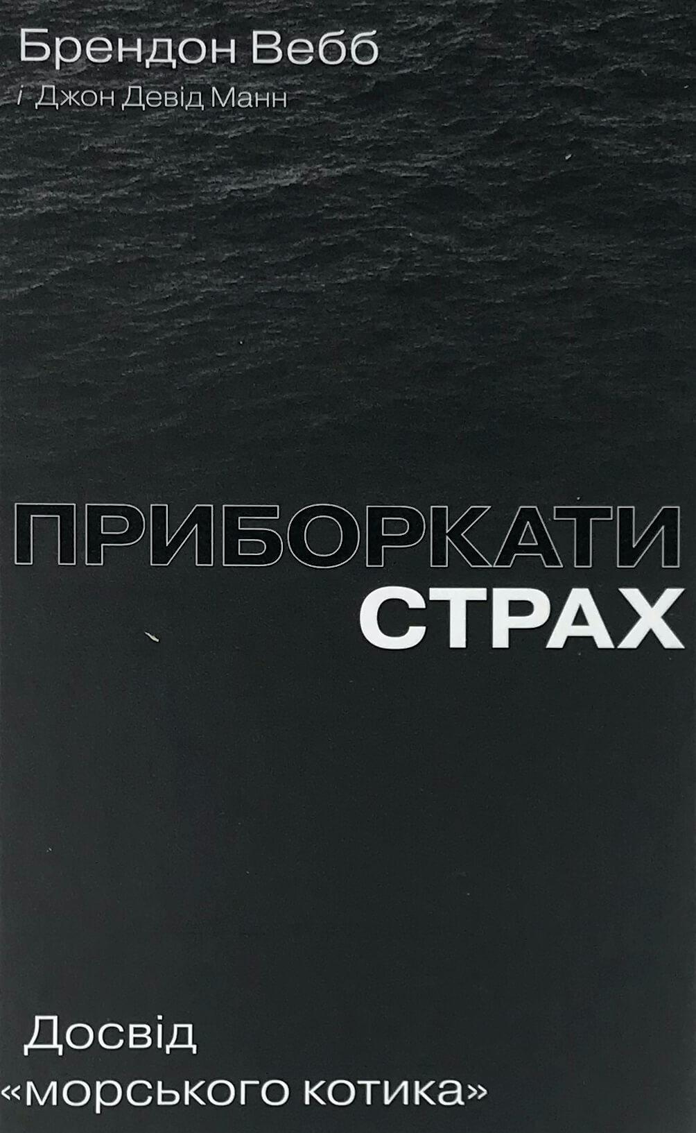"""Приборкати страх. Досвід """"морського котика"""""""