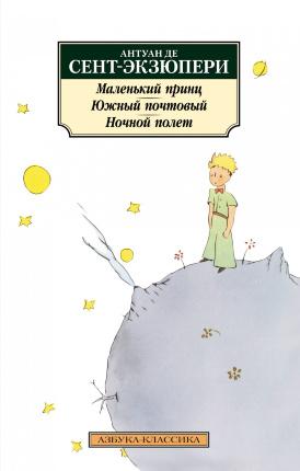 Маленький принц. Южный почтовый. Ночной полет. Автор — Антуан де Сент-Экзюпери. Переплет —