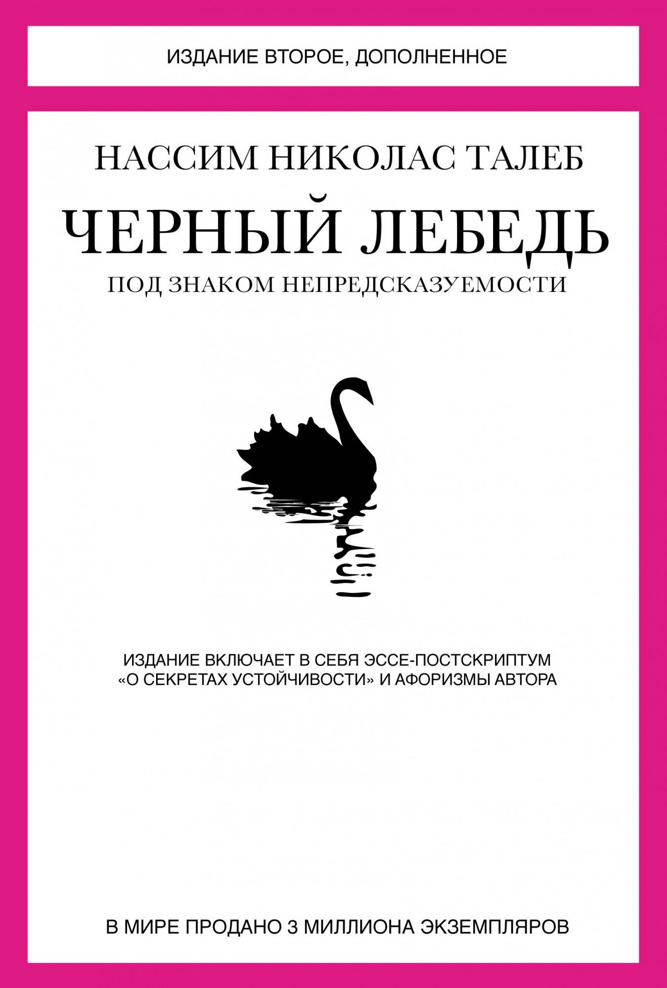 Черный лебедь. Под знаком непредсказуемости. Автор — Нассим Николас Талеб. Переплет —
