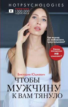 Чтобы мужчину к вам тянуло. Автор — Виктория Юшкевич. Переплет —