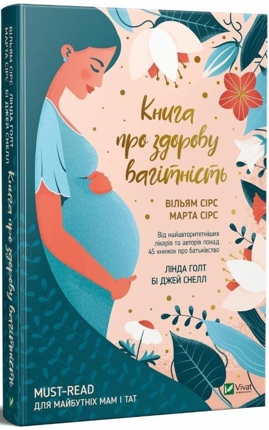 Книга про здорову вагітність