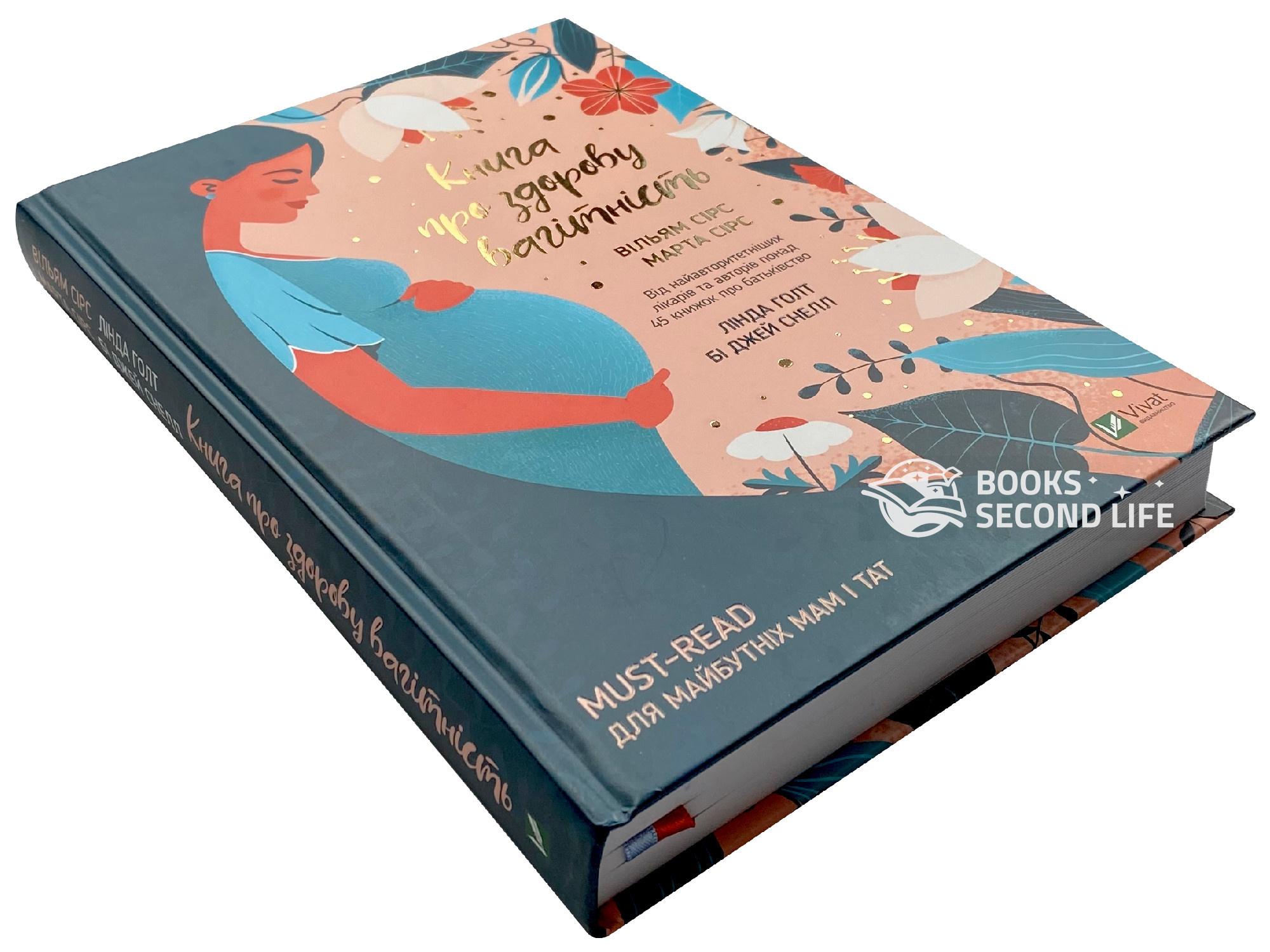 Книга про здорову вагітність. Автор — Уильям Сирс, Марта Сирс. Переплет —