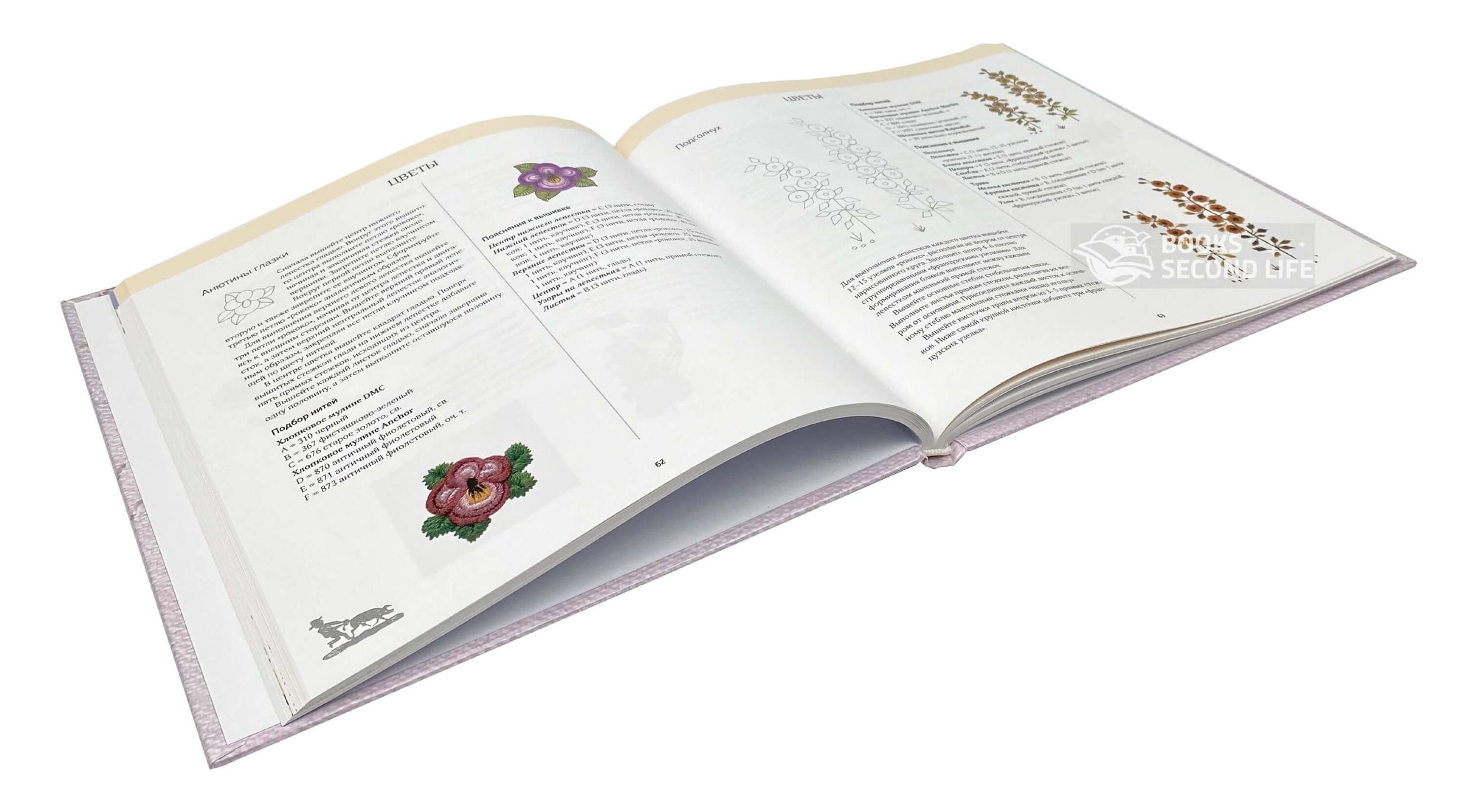 """Вышивка в технике """"рококо"""". Более 120 мотивов. Автор — Сью Гарднер. Переплет —"""