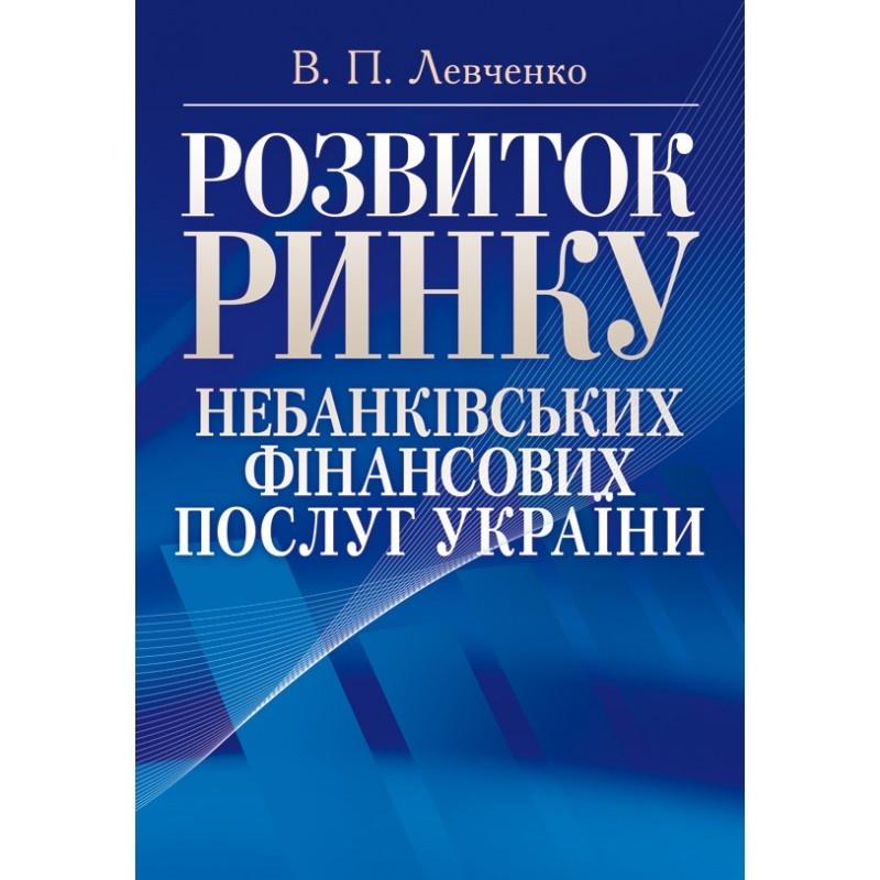 Розвиток ринку небанківських фінансових послуг України. Монографія