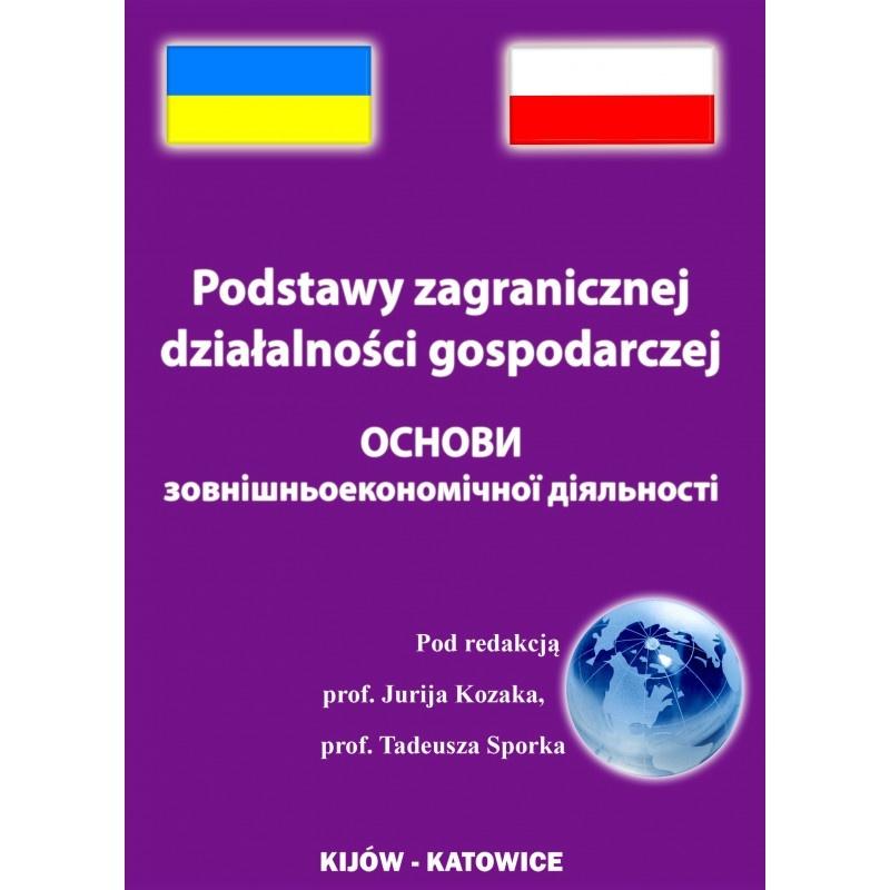 Основи зовнішньоекономічної діяльності Навчальний посібник рекомендовано МОН України