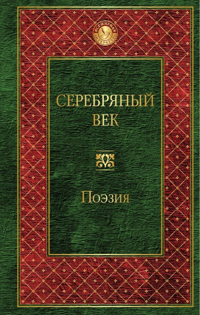 Серебряный век. Поэзия