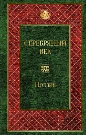 Серебряный век. Поэзия. Автор — Борис Пастернак. Обложка —