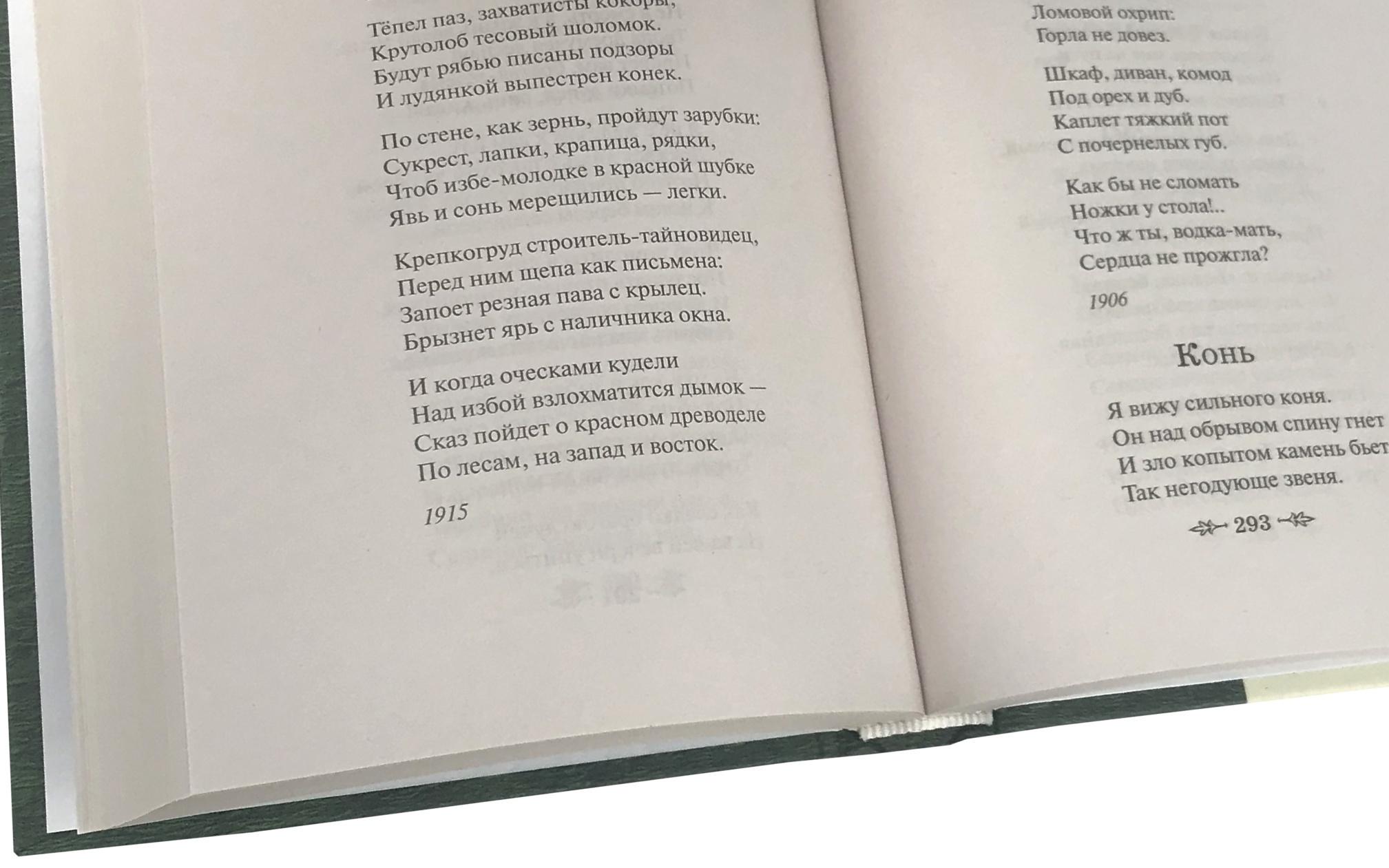Серебряный век. Поэзия. Автор — Анна Ахматова, Гумилев Н., Борис Пастернак.