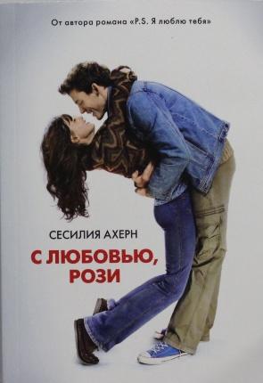 С любовью, Рози. Автор — Сесилия Ахерн. Переплет —
