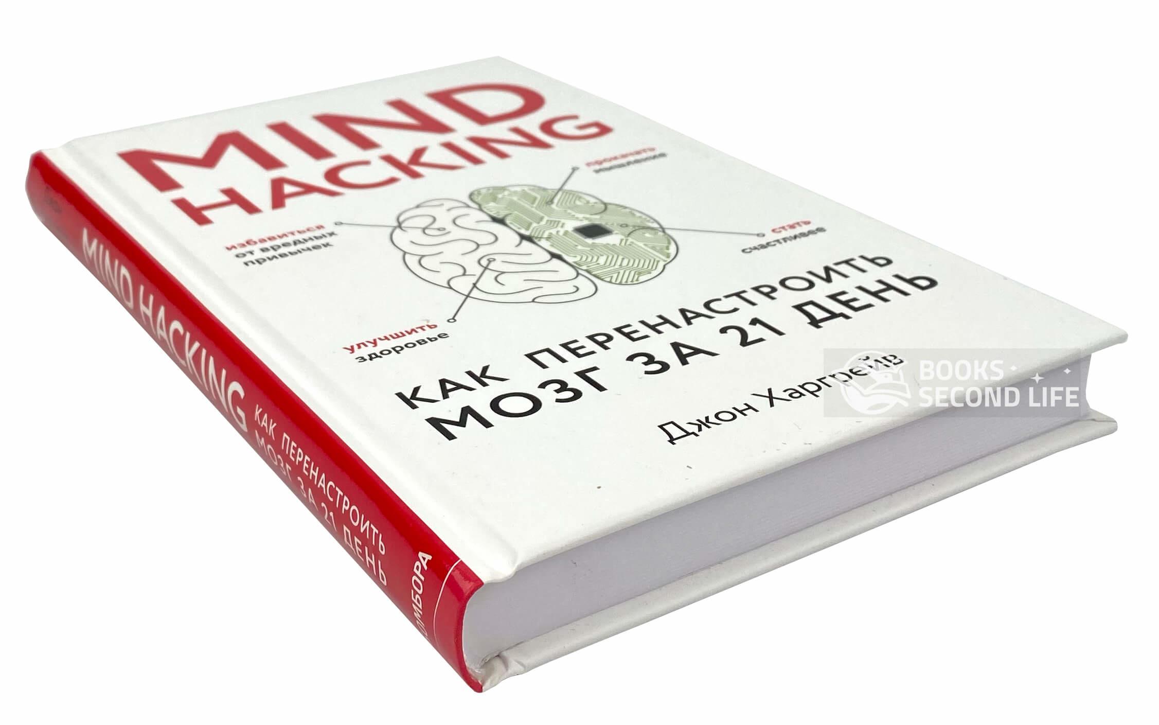 Mind hacking. Как перенастроить мозг за 21 день. Автор — Джон Харгрейв.