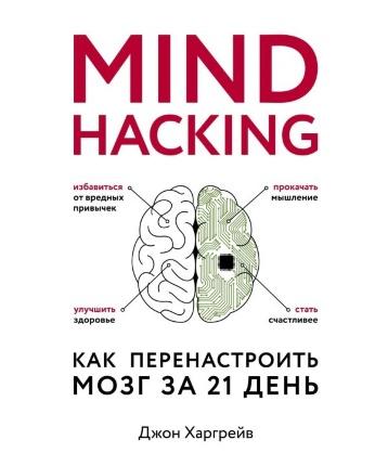 Mind hacking. Как перенастроить мозг за 21 день. Автор — Джон Харгрейв. Обложка —