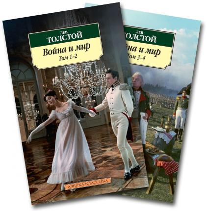Война и мир (комплект из двух книг). Автор — Лев Толстой. Обложка —