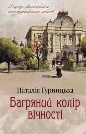 Багряний колір вічності. Автор — Наталия Гурницкая. Переплет —