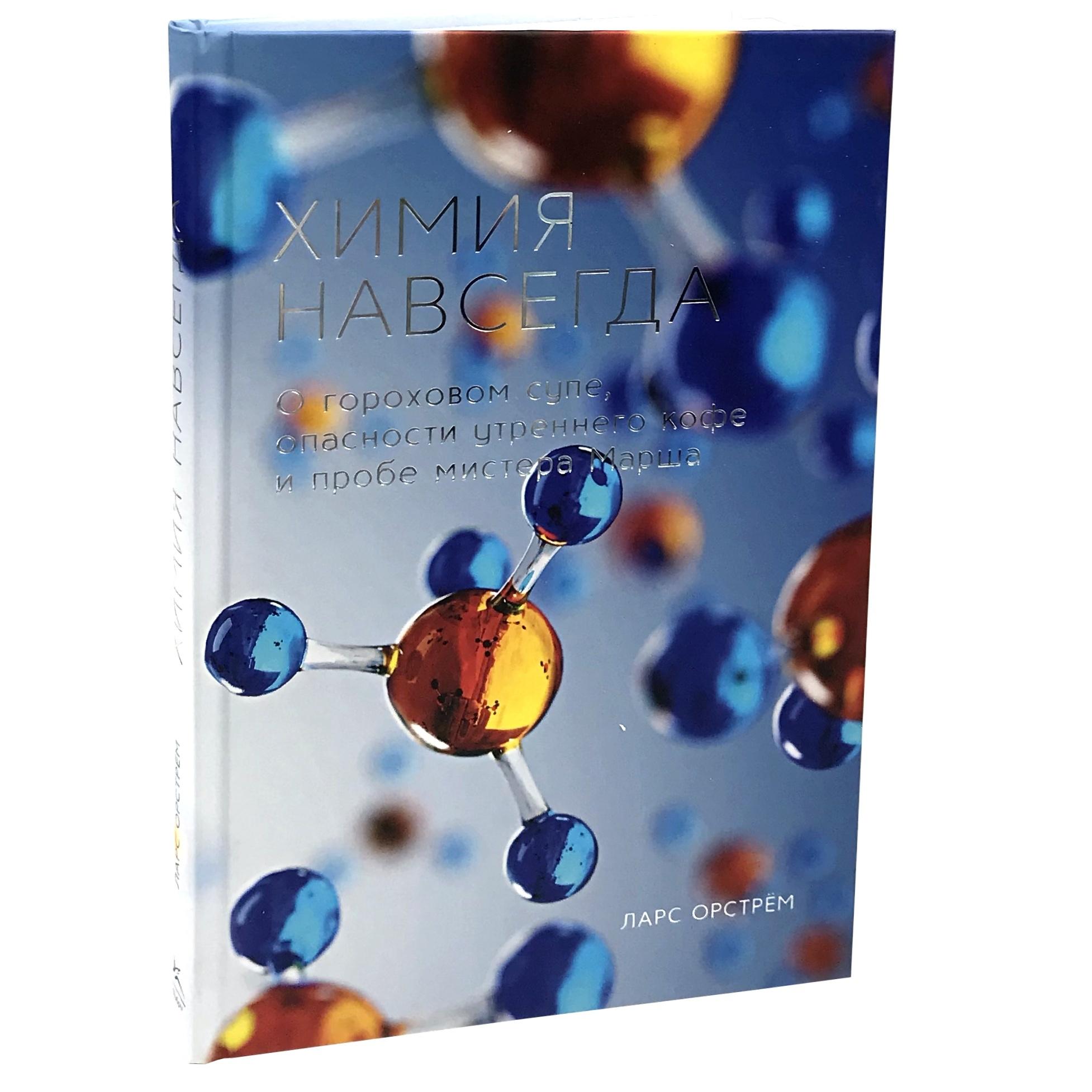 Химия навсегда. О гороховом супе, опасности утреннего кофе и пробе мистера Марша. Автор — Ларс Орстрём.