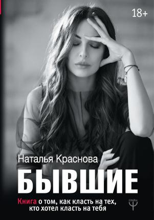 Бывшие. Книга о том, как класть на тех, кто хотел класть на тебя. Автор — Наталья Краснова. Обложка —