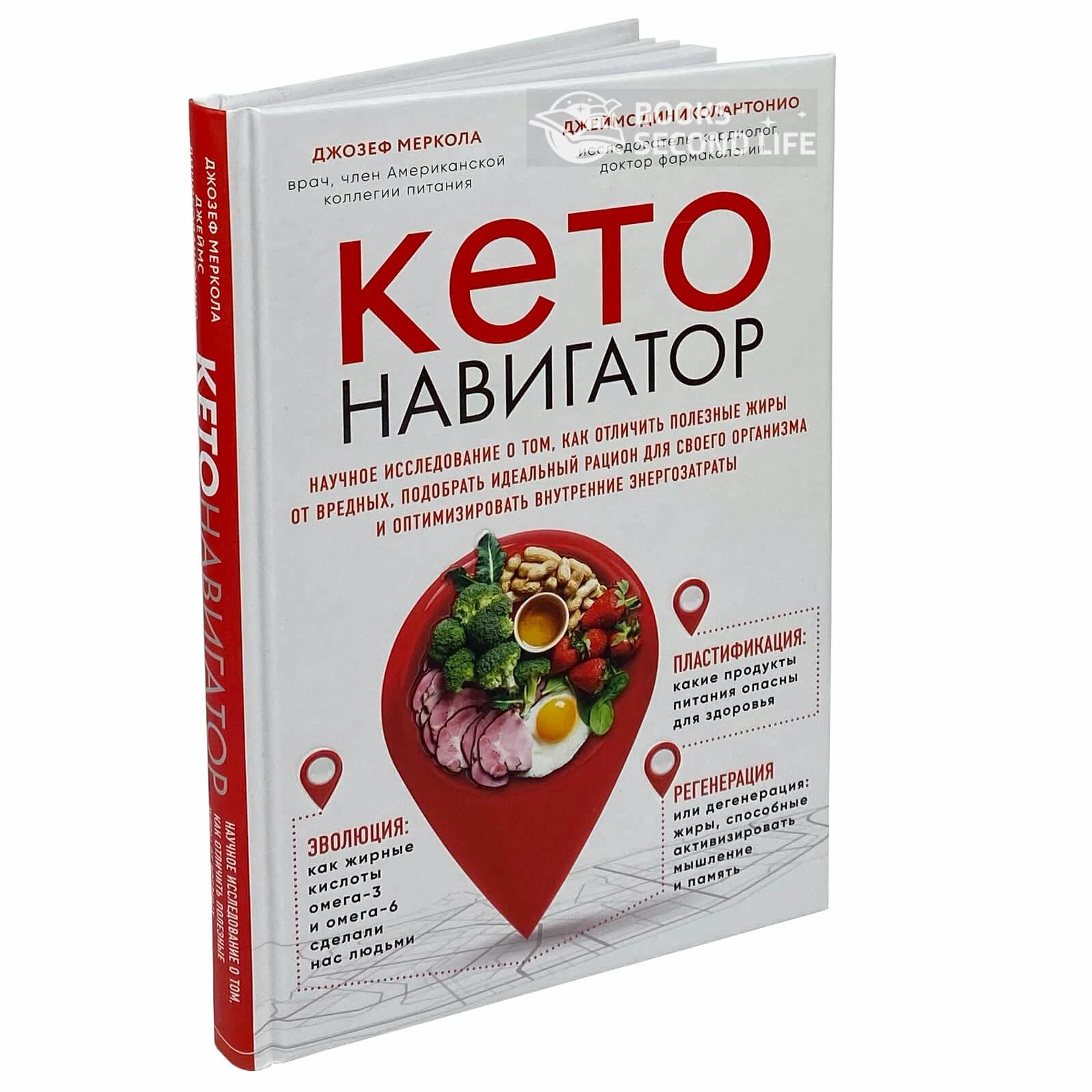 Кето-навигатор. Научное исследование о том, как отличить полезные жиры от вредных, подобрать идеальный рацион для своего организма и оптимизировать внутренние энергозатраты. Автор — Джозеф Меркола, Джеймс Диниколантонио.